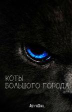 Коты большого города [Редактирование] by AsyaOwl