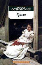 "А. Островский ""Гроза"" by kukinzazaa"