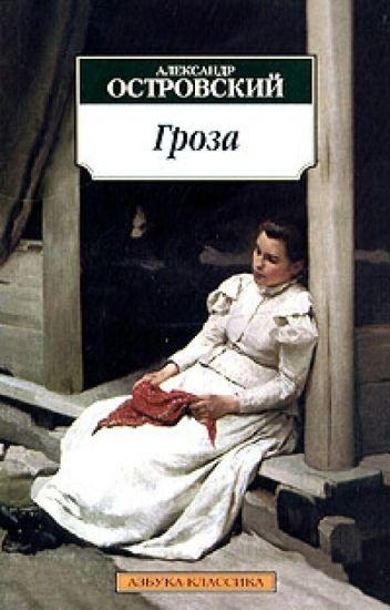 "А. Островский ""Гроза"""