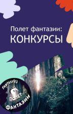 Полет фантазии: конкурсы by FantasyRU