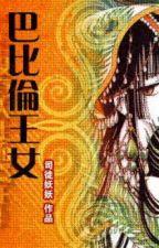 Nữ vương Babylon - Tư Đồ Yêu Yêu (xuyên không) by Tsubaki