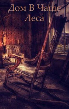 Дом в чаще леса by Helen_MCR