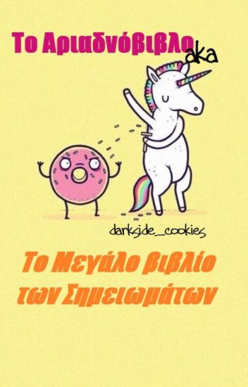 Το Αριαδνόβιβλο // Aka Το Μεγάλο βιβλίο των Σημειωμάτων
