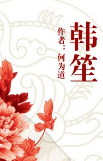 Đọc Truyện BHTT - Hàn Sanh - Hà Vi Đạo. - Truyen4U.Net