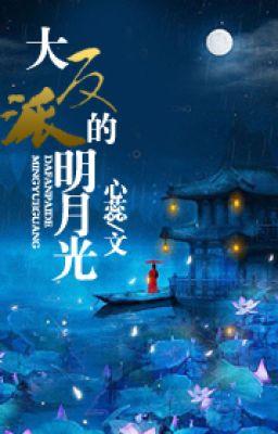 Đọc truyện Đại nhân vật phản diện trăng sáng quang - Tâm Nhụy (Xuyên)