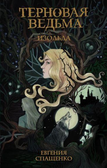 Сказка о терновой ведьме