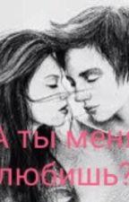 А ты меня любишь? by sabina_56_