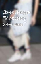 """Джек Лондон """"Мужество женщины """" by VictoriaPz"""