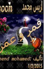 ملك يمينى ( قمر و عمر ) by isismohamed