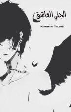 اَلْجِنِي العَاشِقْ    قصة قصيرة  { ٢٠١٤ }  by Nurhan_Yildis