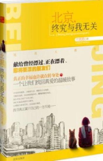 Bắc Kinh, chung quy cùng ta không quan hệ - Lan Tư Tư (thienthanh2807 cv)