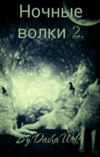 Ночные волки 2. by DashaWolfs