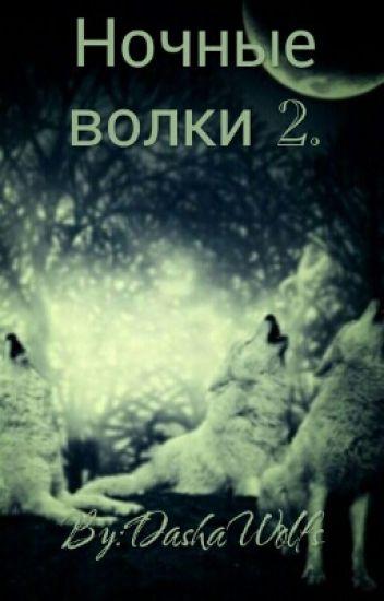 Ночные волки 2.