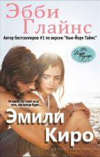 Эмили Киро - Эбби Глайнс by AnnaKull4