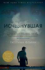 "Гиллиан Флинн ""Исчезнувшая"" by LizaAntyushina"