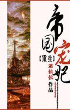 [GL - Trọng Sinh] Trọng Sinh Chi Đế Quốc Sủng Phi - Tiêu Y Y [Hoàn] by MiaNgoc