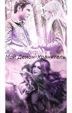 Наследница Тьмы: Мой Демон-Хранитель by KateHaleMoon