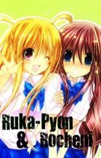 The Chronicles of Random Moments. Starring Ruka-Pyon (She left wattpad ;~; ) by AznRamen