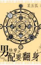 Khoái xuyên chi nam phối yếu phiên thân - Mỗ Ngũ Hồ by lamdubang