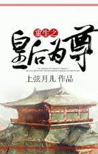 Trùng sinh chi hoàng hậu vi tôn - Thượng Huyền Nguyệt Nhi by lamdubang