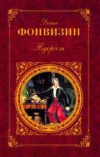 """Д. И. Фонвизин """"Недоросль"""" by mestnayagopota"""