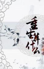 Trọng sinh tính cái gì - Thiên Đường Phóng Trục Giả by xavien2014