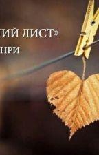 Последний лист by Dobychin