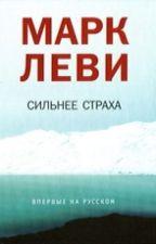 Сильнее Страха - Леви Марк by AlenaEphimova16