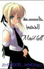خادمة الجحيم! *قيد التعديل* by rr_rawchii