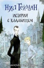 НИЛ ГЕЙМАНИСТОРИЯ С КЛАДБИЩЕм by Sveta_Sss