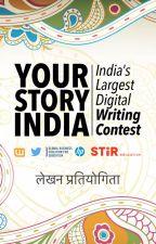 Your Story India         लेखन प्रतियोगिता by YourStoryIndia