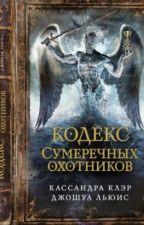 Кодекс Сумеречных охотников. by Vika16062003