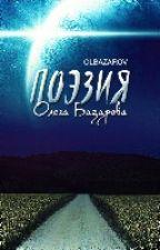 Сборник стихов by OlBazarov