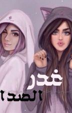 غدر الصداقه by queenn95_re