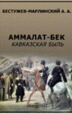 Аммалат-Бек by __izmaylova__
