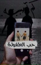 حب الطفولة by noma_nom