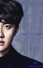 قدري ان اتزوجك by marwa__exo