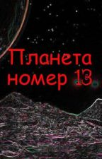 Планета номер 13 by SLESARMZ