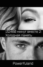 132480 минут вместе 2: Холодная память by powerfuland