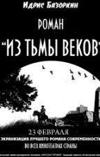 Из тьмы веков by __izmaylova__