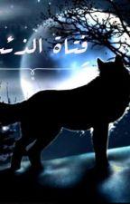 فتاة الذئب by ii_f_11