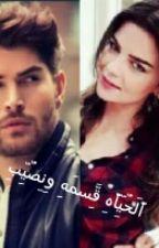 *..الحياه قسمه ونصيب ..* ( قيد التعديل ) by Maryam2200