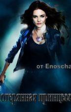 Потерянная принцесса by Enoscha69