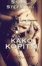 ..ΚΑΚΟ ΚΟΡΙΤΣΙ.. by SiliaST