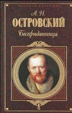 Бесприданница by Olgagolovaha