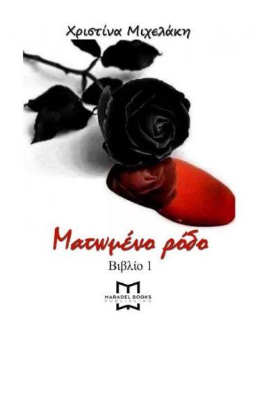 Έρωτας Από... Αίμα