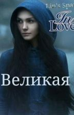 Великая  by Lidia2906