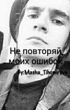 Не повторяй моих ошибок (MBAND) by _mariomi_17