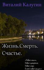 Жизнь.Смерть.Счастье. by VitalyKalugin