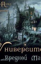 Университет вредной магии.  Книга 2. by Dragonisssa